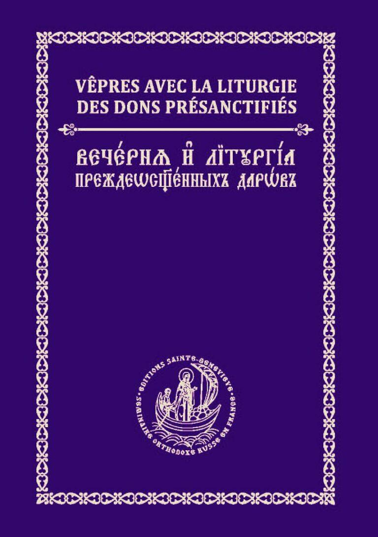 Parution : «Vêpres avec liturgie des dons présanctifiés» en version bilingue (français-slavon)