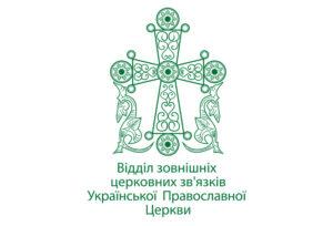 Déclaration du département des affaires ecclésiastiques extérieures de l'Église orthodoxe d'Ukraine à l'occasion de l'appel du président ukrainien au patriarche œcuménique Bartholomée