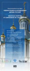 Exposition nouveaux martyrs russes
