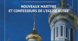 Exposition consacrée aux nouveaux martyrs et confesseurs de l'Eglise orthodoxe russe à Paris