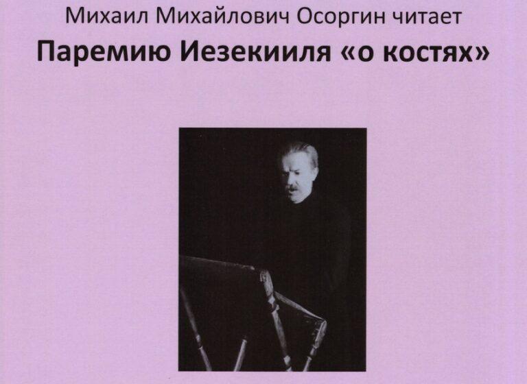 Lecture de la prophétie d'Ézéchiel dite 'des ossements» par Mikhail Mikhaïlovitch Ossorguine