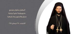 L'archevêque Silouan Moussi à la tête de l'Archevêché de Jbeil et Batroun et de leurs dépendances