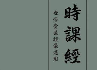 Une nouvelle version du Livre des Heures en chinois