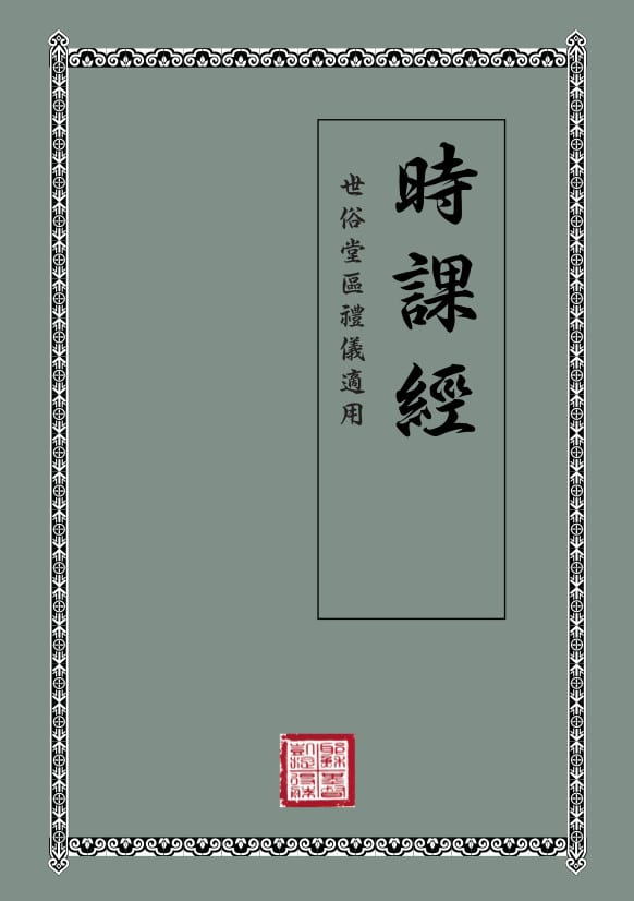 A new version of the Book of Hours in Chinese