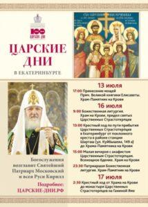 Le patriarche de Moscou Cyrille présidera la liturgie à Ekaterinbourg le 17 juillet, jour de l'assassinat de la famille impériale russe