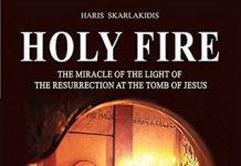 Haris Skarlakidi: «Holy Fire»