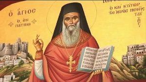 Saint Amphiloque de Patmos a été inscrit au nombre des saints