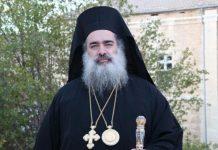On considère au Patriarcat de Jérusalem que les décisions du Phanar concernant l'Ukraine doivent être coordonnées avec l'Église orthodoxe russe