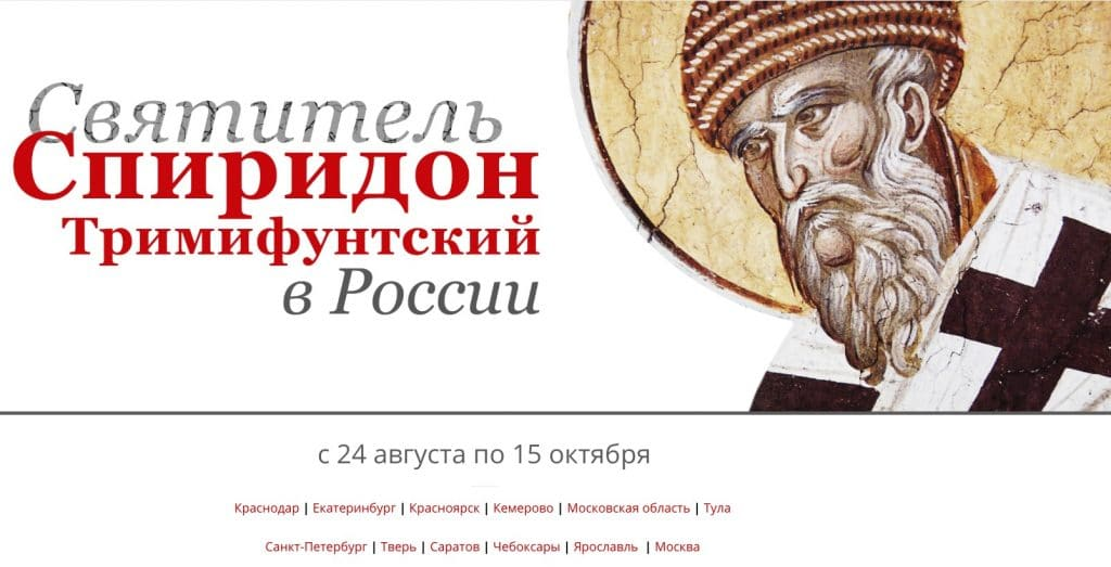 A website dedicated to the arrival of Saint Spyridon's relics in Russia