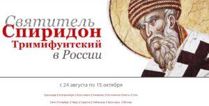 Un site internet a été ouvert, dédié à la venue des reliques de saint Spyridon en Russie