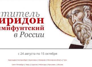 Un site internet a été ouvert, dédié à la venue des reliques de St Spyridon en Russie