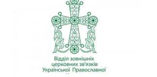 Déclaration du Département des relations extérieures de l'Eglise orthodoxe ukrainienne au sujet avec la nomination des exarques à Kiev par le Patriarcat de Constantinople