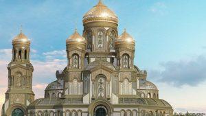 Environ 1 milliard de roubles pour la construction de l'église principale des forces militaires russes rassemblées en deux semaines