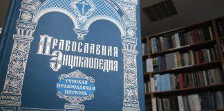Le corpus de documents concernant la réunion de la Métropole de Kiev à l'Église orthodoxe russe est publié en Russie et disponible sur internet