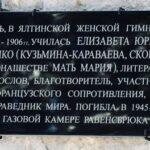 Une plaque à la mémoire de Mère Marie (Skobtsov) a été inaugurée à Yalta (Crimée)