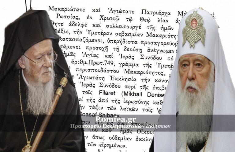 Le site grec Romfea publie la lettre du patriarche Bartholomée du 7 avril 1997 prenant acte de l'anathématisation de Philarète Denisenko