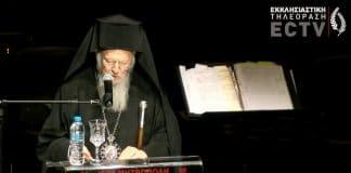 Patriarche oecuménique : « Nous ne cesserons pas de lutter pour la restitution des trésors volés du monastère Eikosiphoinissa »