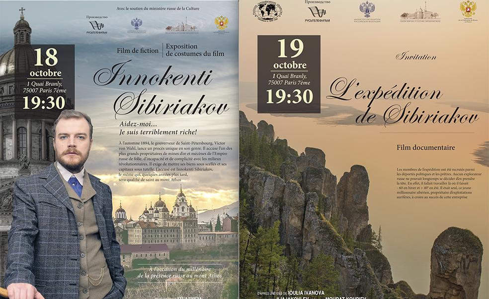 Projection du film et exposition consacrées au moine athonite Innokenti Sibiriakov