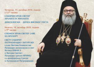 Le patriarche d'Antioche Jean X effectuera une visite en Serbie du 11 au 19 octobre