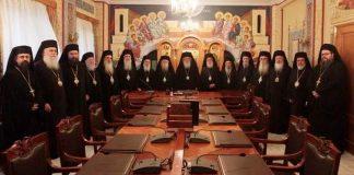 L'Église de Grèce se dit préoccupée par la question ukrainienne mais décide de ne pas en discuter au Synode