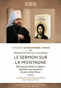 Vendredi 30 novembre à Paris : présentation du dernier livre du métropolite Hilarion (Alfeyev) de Volokolamsk