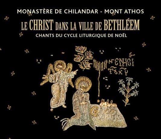 CD « Le Christ dans la ville de Bethléem » interprété par le Monastère de Chilandar