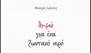 Parution de l'édition grecque de «J'ai soif d'une eau de vie» de frère Jean (père Gérasime)