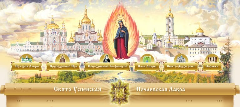 Protests by the monastic community of the Pochaev Lavra