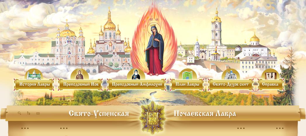 La communauté monastique de la laure de Potchaïev proteste contre l'annulation de l'acte juridique lui permettant d'occuper les lieux, dans le but de les transmettre à la nouvelle « Église autocéphale »