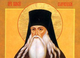 Saint Paisius Velichkovsky