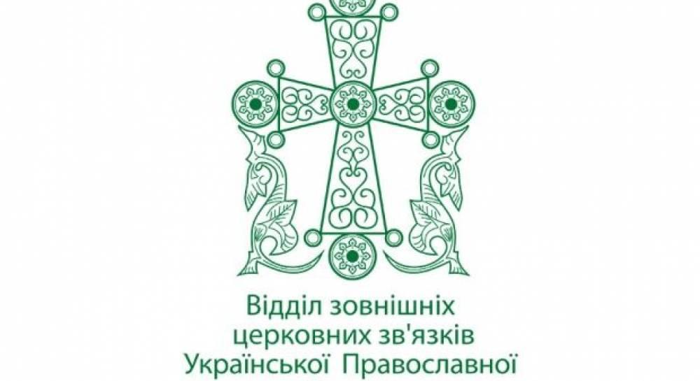 Commentaires du Département des affaires extérieures de l'Église orthodoxe d'Ukraine au sujet de la célébration de l'exarque de Constantinople en l'église Saint-André de Kiev