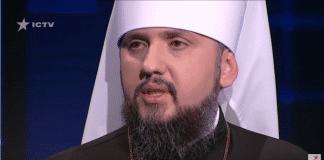 Le primat de «l'Église autocéphale d'Ukraine» assure qu'il n'y aura pas de saisie des églises appartenant à l'Église orthodoxe d'Ukraine et déclare que le Tomos sera le «second baptême» de l'Ukraine