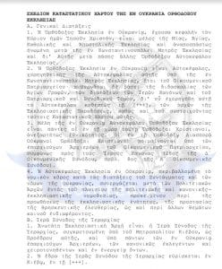 "First page of the draft statutes of the ""New Autocephalous Church"" of Ukraine"