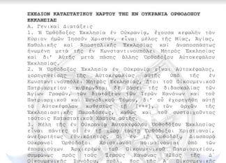 Le site grec «Romfea» publie la première page du projet de statuts de la «nouvelle Église autocéphale» d'Ukraine