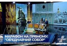 Suivre en direct le Concile de réunification à Kiev