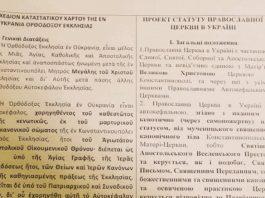 Le projet de l'Église orthodoxe d'Ukraine disponible en ligne