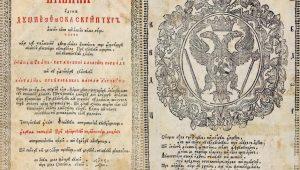 311ème anniversaire de la mort du métropolite Théodose de Valachie, qui a donné sa bénédiction à la première traduction intégrale de la Sainte Écriture en langue roumaine