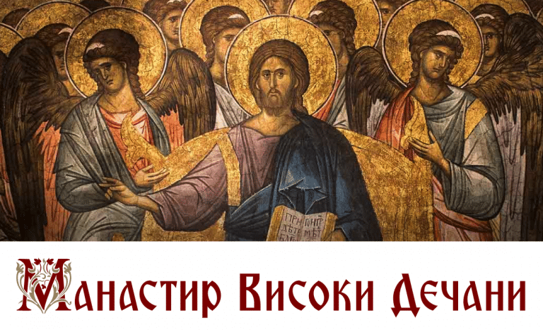 Visoki Dečani Monastery (Kosovo) has opened a new website