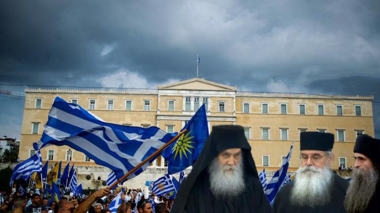 Communiqué de la Sainte-Communauté du Mont Athos au sujet des accords de Prespa