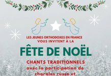 Paris, le 13 janvier : fête de Noël des jeunes orthodoxes