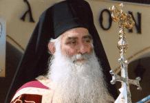 Le métropolite de Sisanion et Siatista Paul (Église de Grèce) est décédé