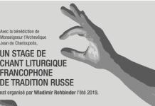 Stage de chant liturgique francophone de traditon russe – du 28 juillet au 4 août 2019