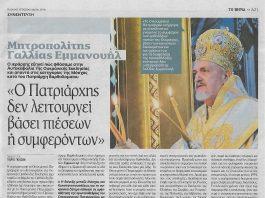 Mgr Emmanuel de France : « Le Patriarcat n'agit pas sous des pressions politiques »