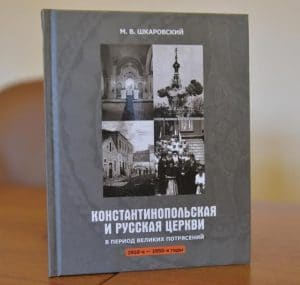 Presentation of a book on the relationship between the Constantinople Patriarchate and the Russian Orthodox Church in the years 1910-1950