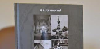 Moscou : présentation d'un livre sur les rapports entre le Patriarcat de Constantinople et l'Église orthodoxe russe dans les années 1910-1950