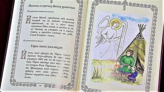 Un livre de prières en langue khanty publié pour la première fois en Sibérie