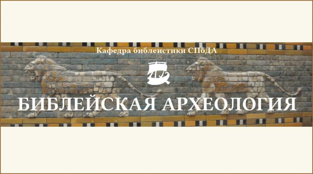 Un nouveau site Internet dédié à l'archéologie biblique