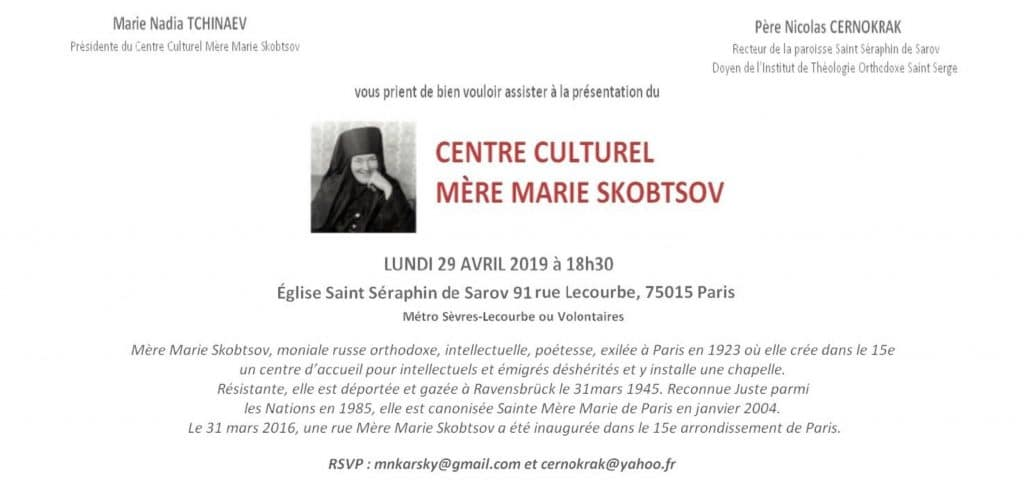 Mother Maria Skobtsova Cultural Center (Paris)