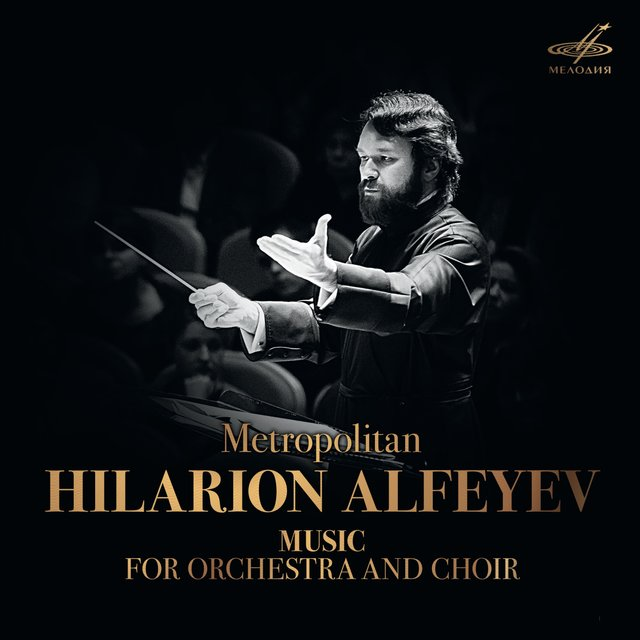 Le métropolite Hilarion (Alfeyev), compositeur et chef d'orchestre