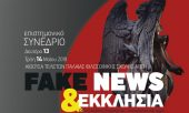 """Symposium """"Fake news and the Church"""" in Thessaloniki"""